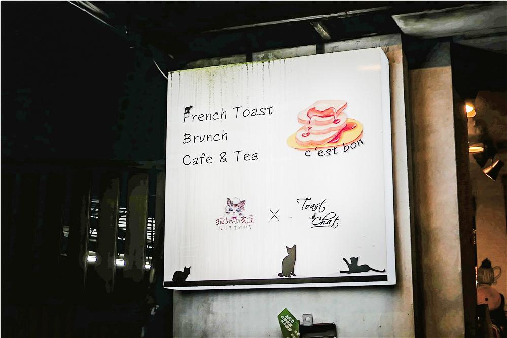 Toast Chat 不限時咖啡廳 美味義式燉飯  貓咪餐廳蒐集|台北東區|捷運國父紀念館 (40).jpg