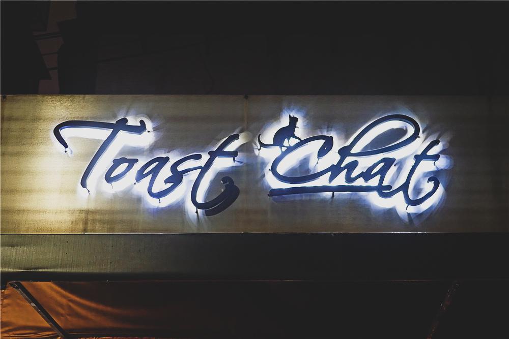 Toast Chat 不限時咖啡廳 美味義式燉飯  貓咪餐廳蒐集|台北東區|捷運國父紀念館 (38).jpg