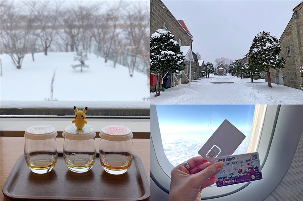 北海道余氏蒸餾所 翔翼通訊 日本網卡推薦.jpg
