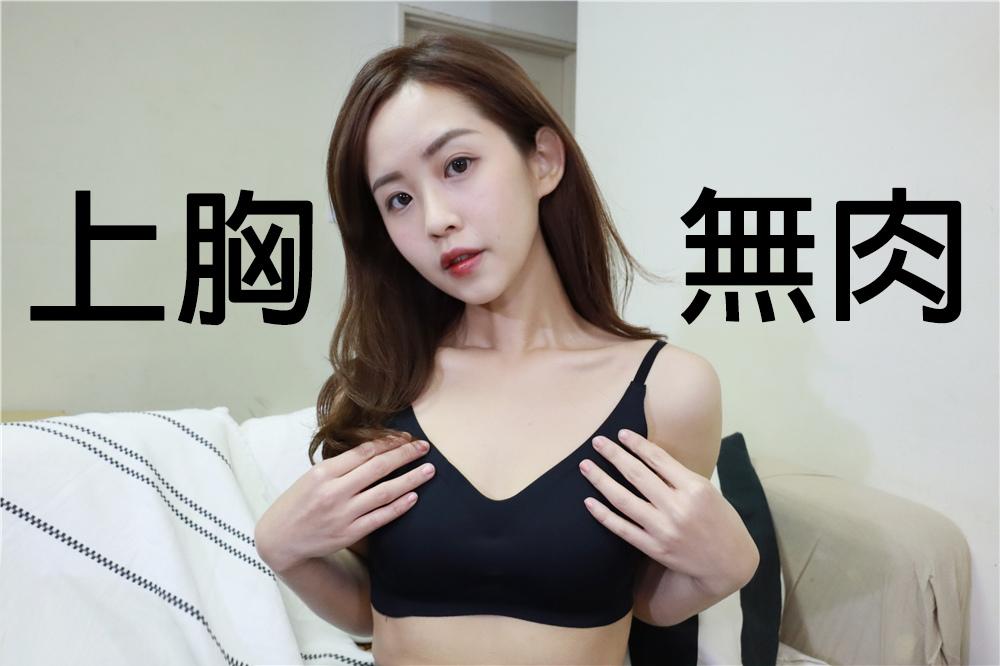 On street 雙C防擴對策 睡眠內衣推薦 (15).JPG
