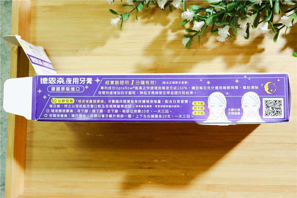 德恩奈夜用牙膏 (5).jpg