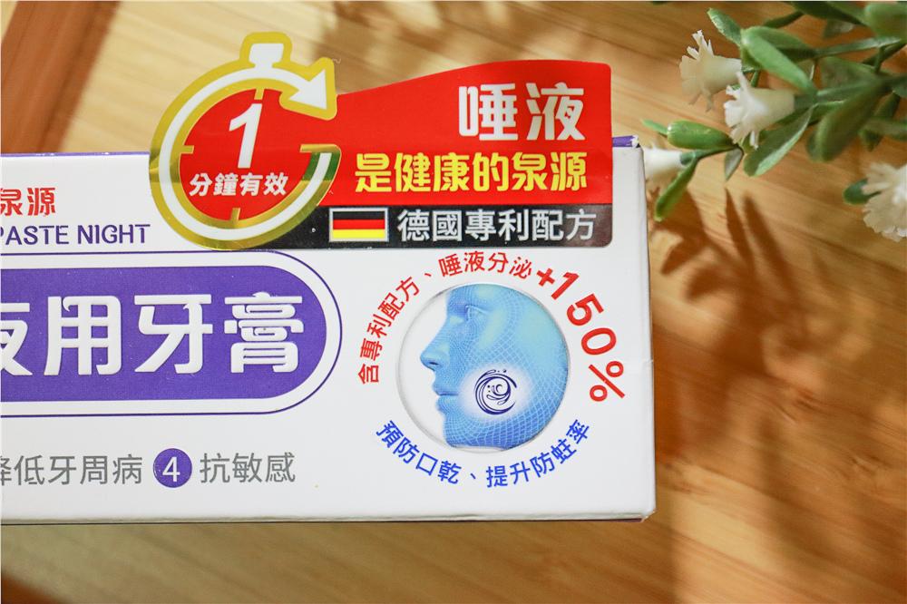 德恩奈夜用牙膏 (3).jpg