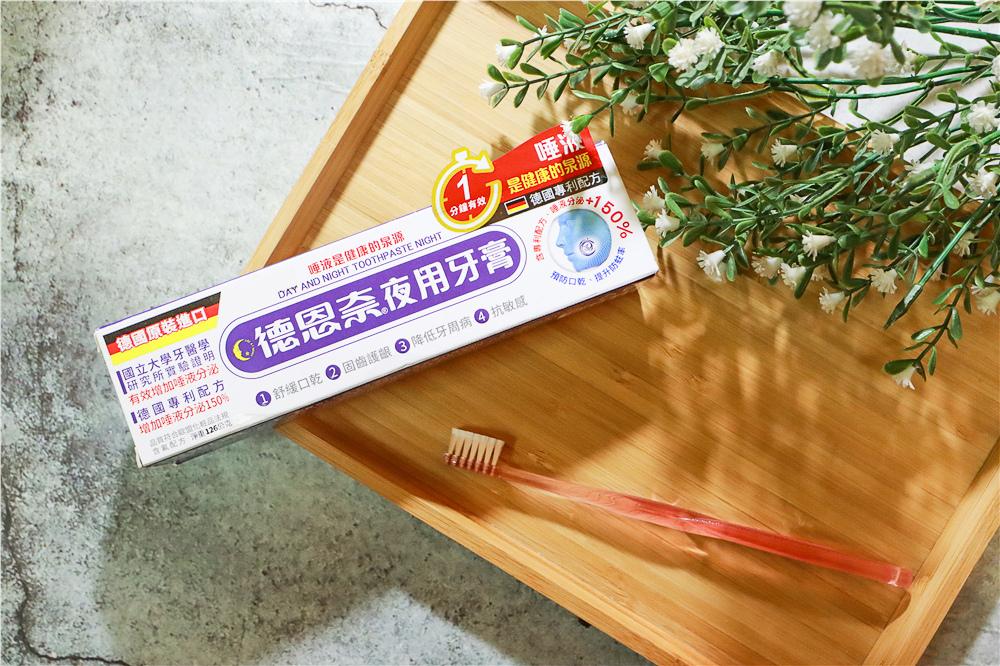 德恩奈夜用牙膏 (2).jpg