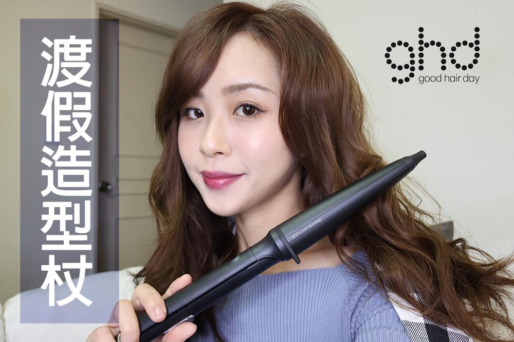 〖 造型 〗ghd 渡假造型杖開箱 日常捲髮造型教學|Rough99 (6).jpg