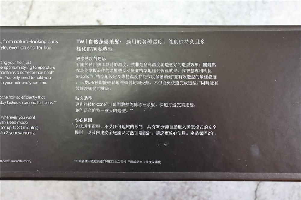 〖 造型 〗ghd 渡假造型杖開箱 日常捲髮造型教學|Rough99 (12).JPG