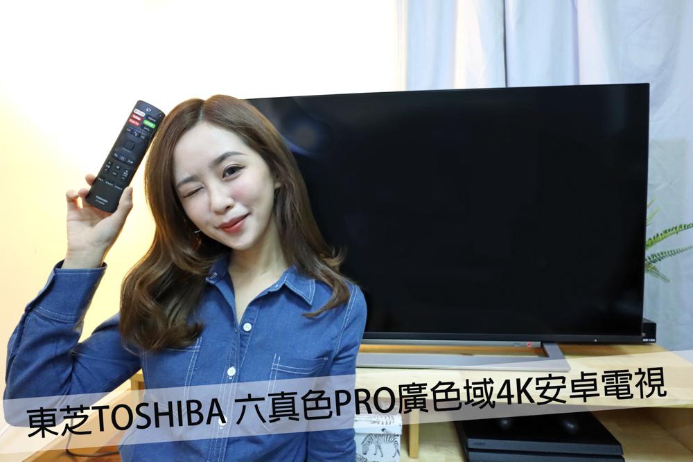 【東芝TOSHIBA】六真色PRO廣色域4K安卓電視 (1).jpg