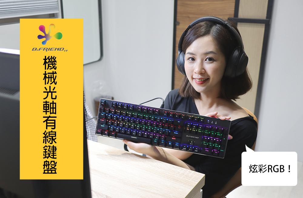 〖 鍵盤 〗B.Friend 電競系列CK1機械光軸有線鍵盤 炫彩RGB燈光 開箱分享|平價電競鍵盤推薦 (1).jpg