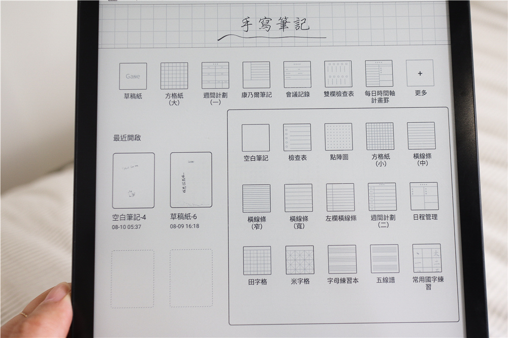〖 3C 〗HyRead Gaze 10.3 吋電子紙閱讀器|Gaze Note 7.8吋 全平面電子紙閱讀器|顛覆你閱讀的習慣與想像 (8).jpg