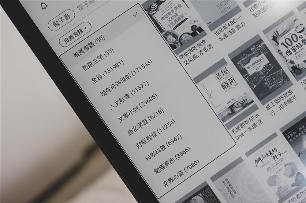 〖 3C 〗HyRead Gaze 10.3 吋電子紙閱讀器|Gaze Note 7.8吋 全平面電子紙閱讀器|顛覆你閱讀的習慣與想像 (12).jpg