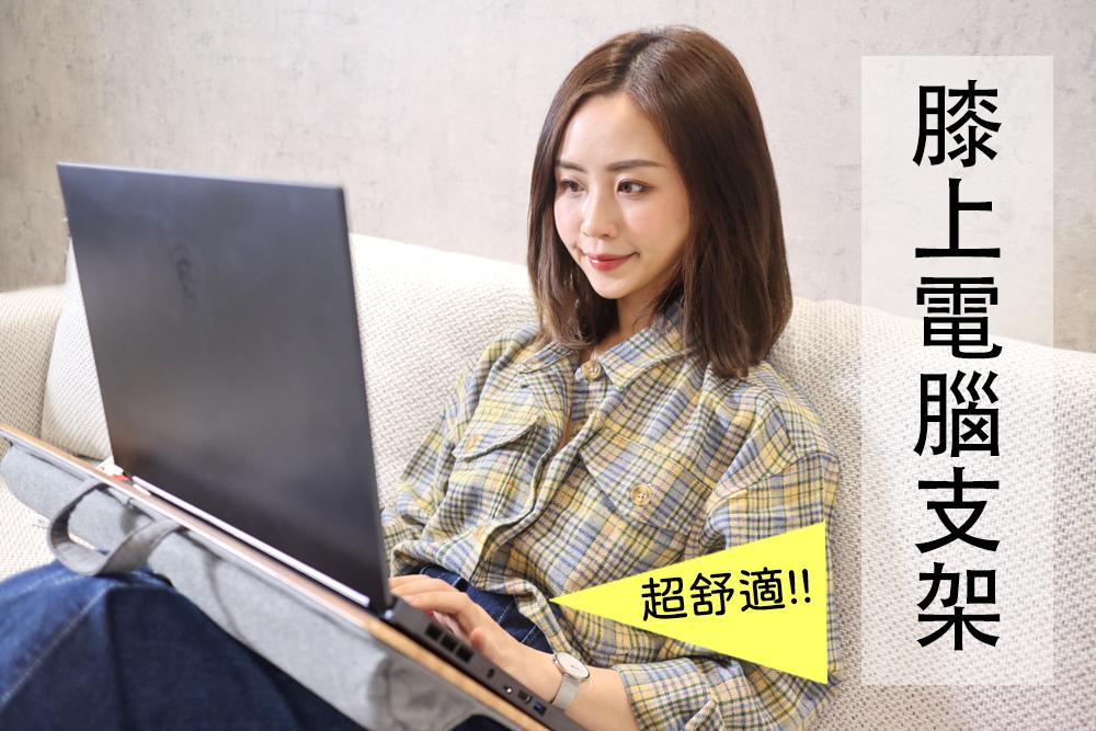 〖 電腦周邊 〗韓國 ergomi 自然風木質人體工學設計膝上型筆電閱讀支架 便攜膝上桌 多種使用方法 (8).jpg