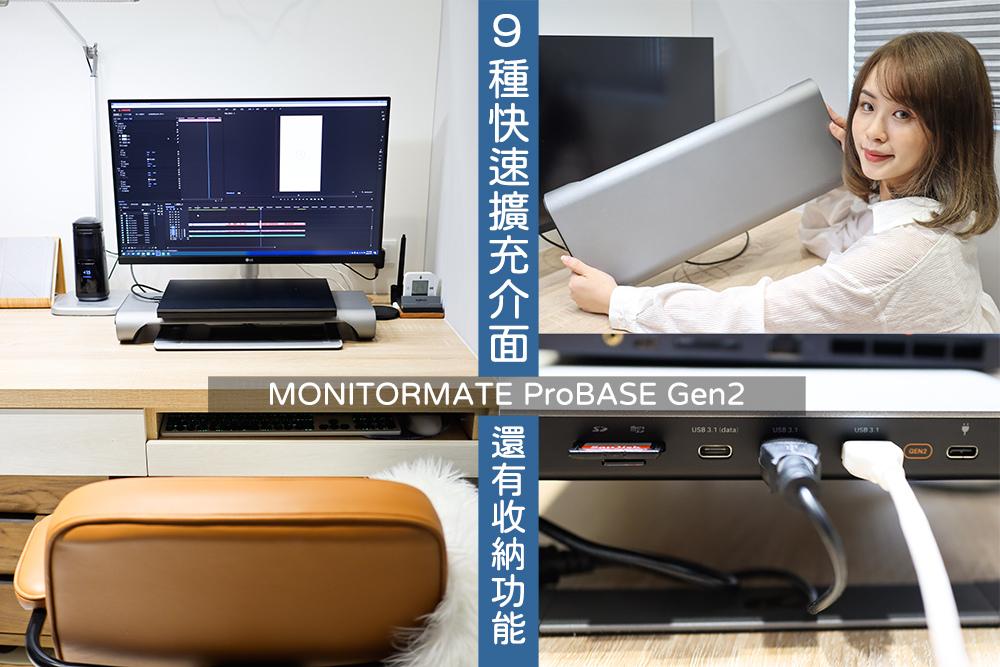〖 3C周邊 〗MONITORMATE ProBASE Gen2 鋁製 USB-C 多功能螢幕架 使工作更有效率 比hub好用! MacBook Pro Windows