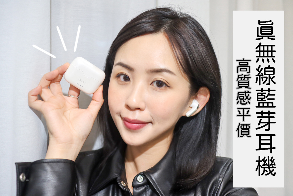 〖 耳機 〗aircolor Pure Air 真無線藍芽耳機 AC1902|溫潤珍珠光柔美外型!享受追劇音樂不延遲 (6).jpg