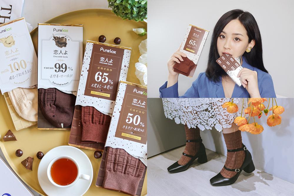 〖 襪品 〗aPure 我最喜歡的襪子品牌!長襪、船型襪!巧克力襪給你甜蜜的復古浪漫! top.jpg