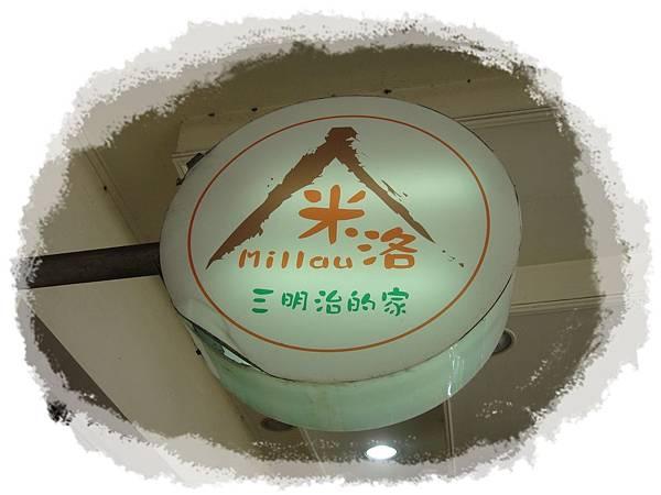 20110825米洛.JPG