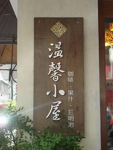 20111007溫馨小屋 (1).JPG