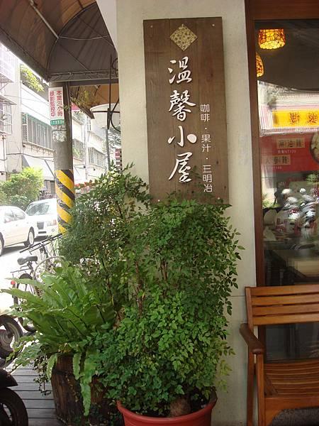 20111007溫馨小屋 (24).JPG