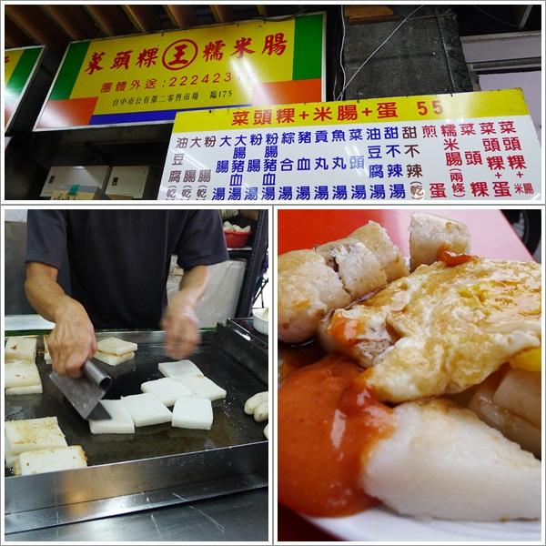 20111217-第二市場-王菜頭粿,糯米腸