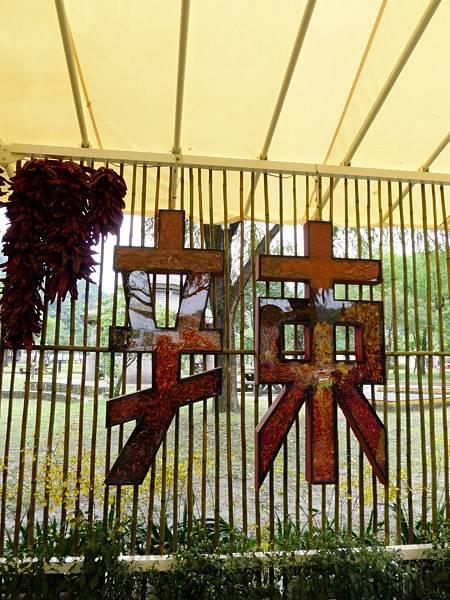 綠色博覽會-辣椒博物館