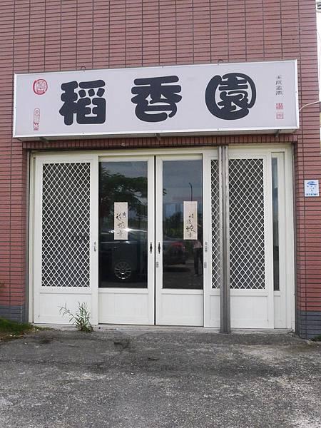 馬賽 稻香園.JPG