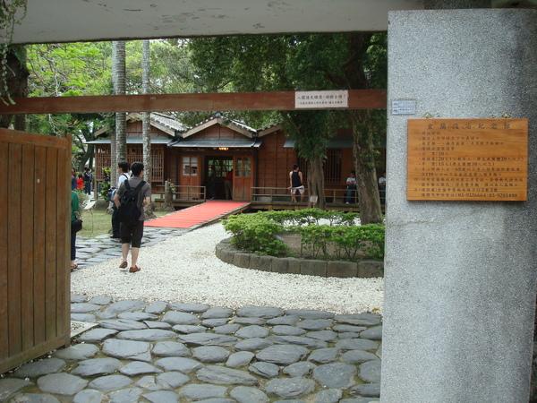 設治紀念館