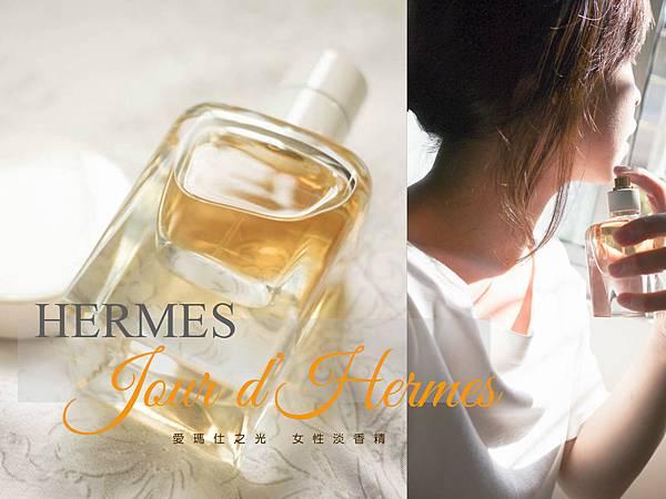 愛瑪仕之光-HERMES Jour d'Hermes