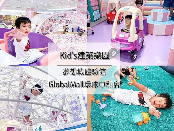 【親子樂園】Kid's建築樂園 | 玩瘋了之孩子放電好出去處