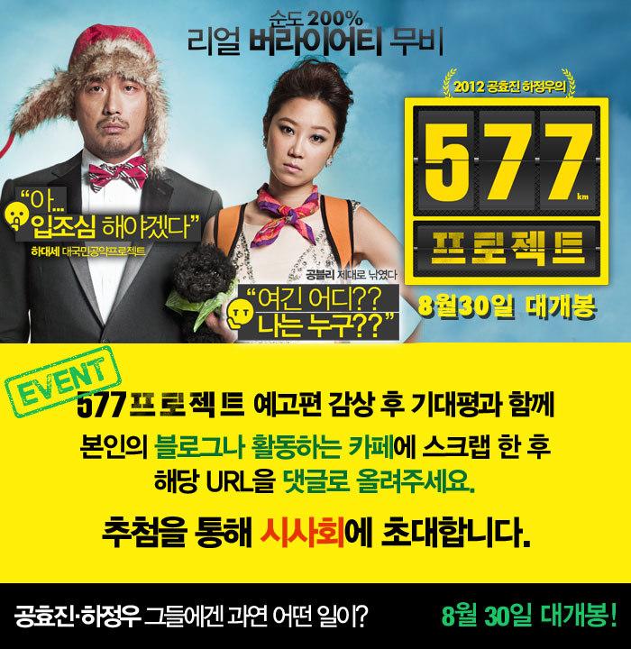 577_event