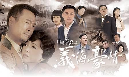 巾幗梟雄之義海豪情-1