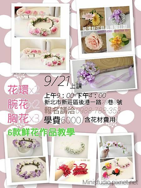 2014-09-08-00-42-56_deco