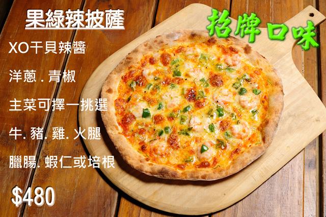 果綠辣披薩