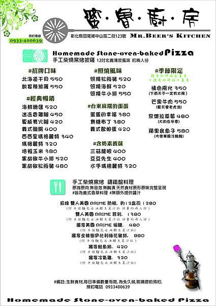 蜜魯披薩菜單.jpg