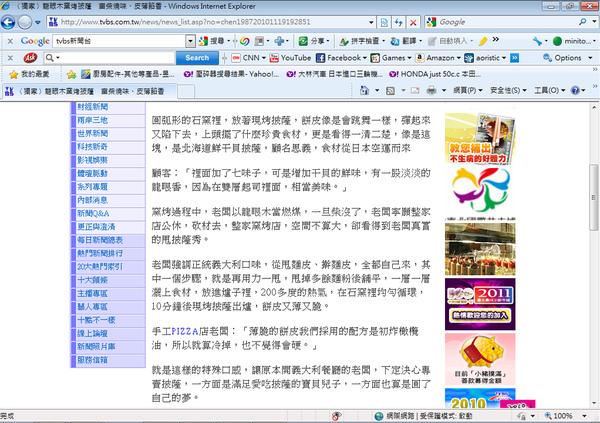 TVBS2.jpg