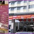金樂酒店1.jpg