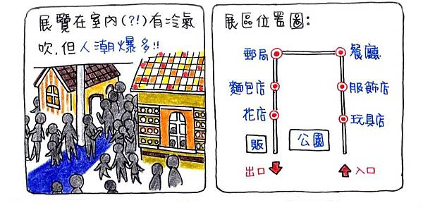 積木村-01-3.jpg