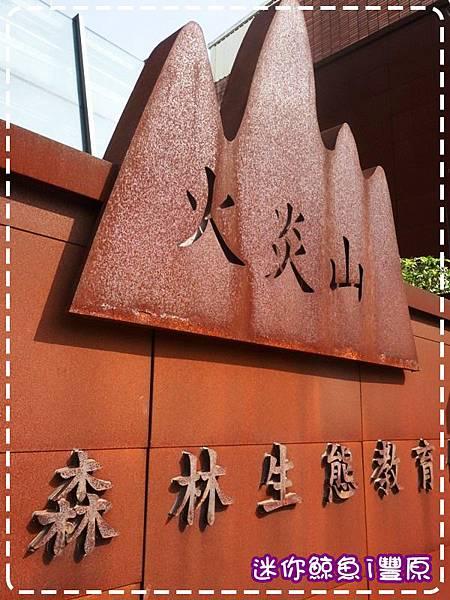 火炎山01.JPG