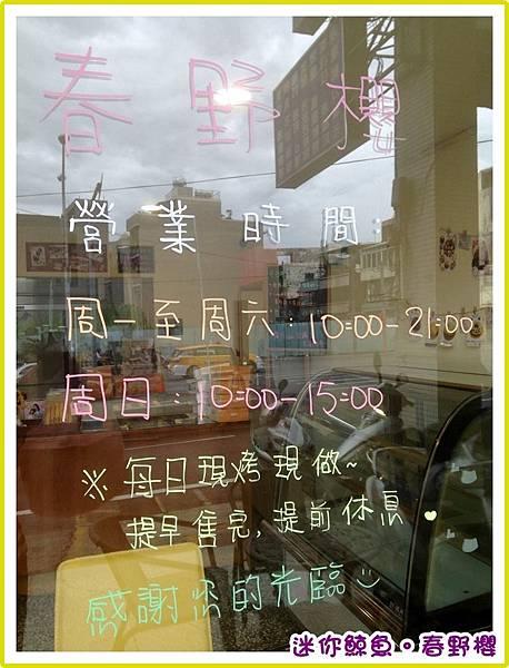 春野櫻04.JPG