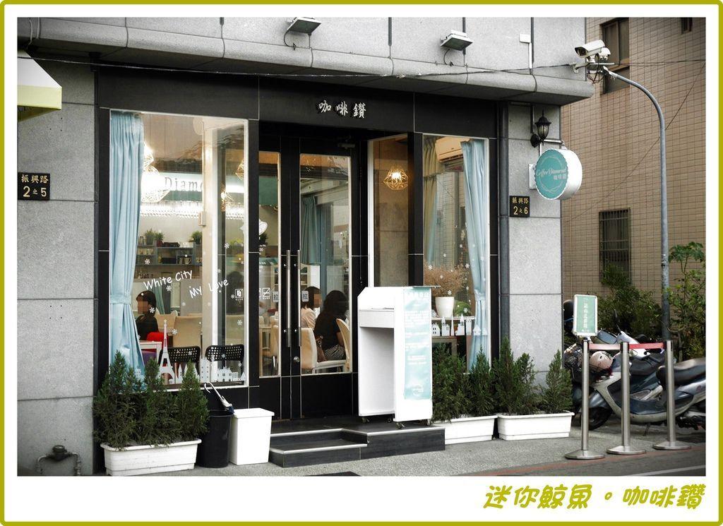 咖啡鑽01.JPG