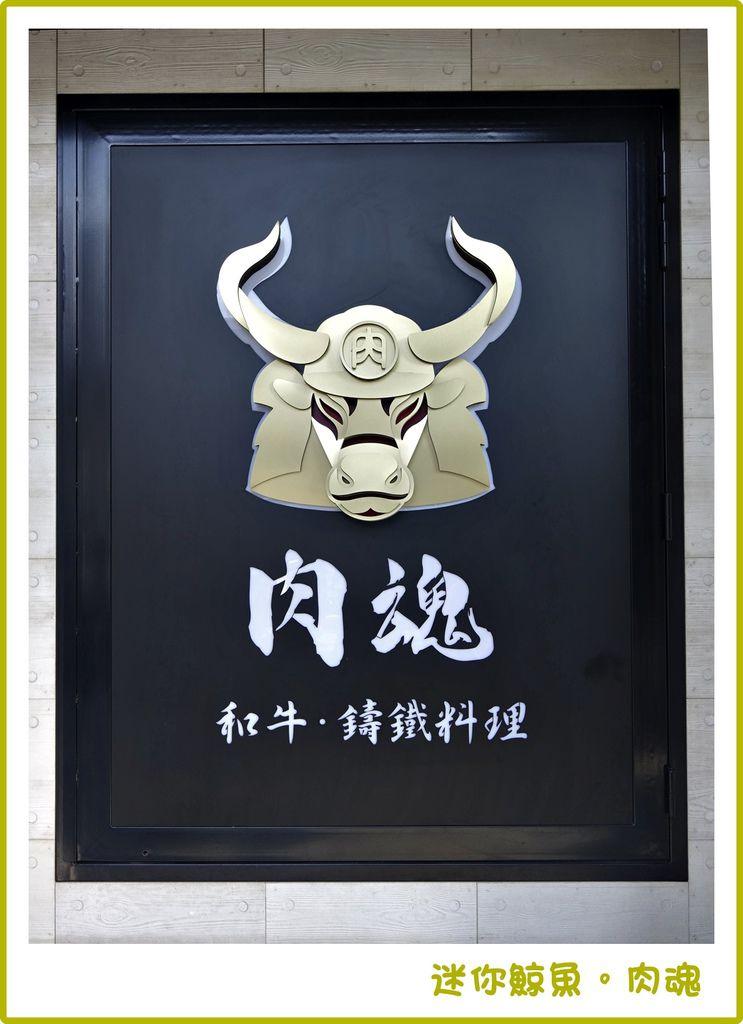 肉魂02.JPG