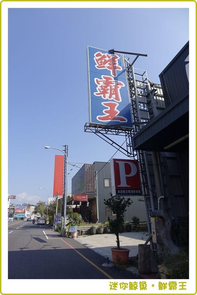 鮮霸王02.JPG