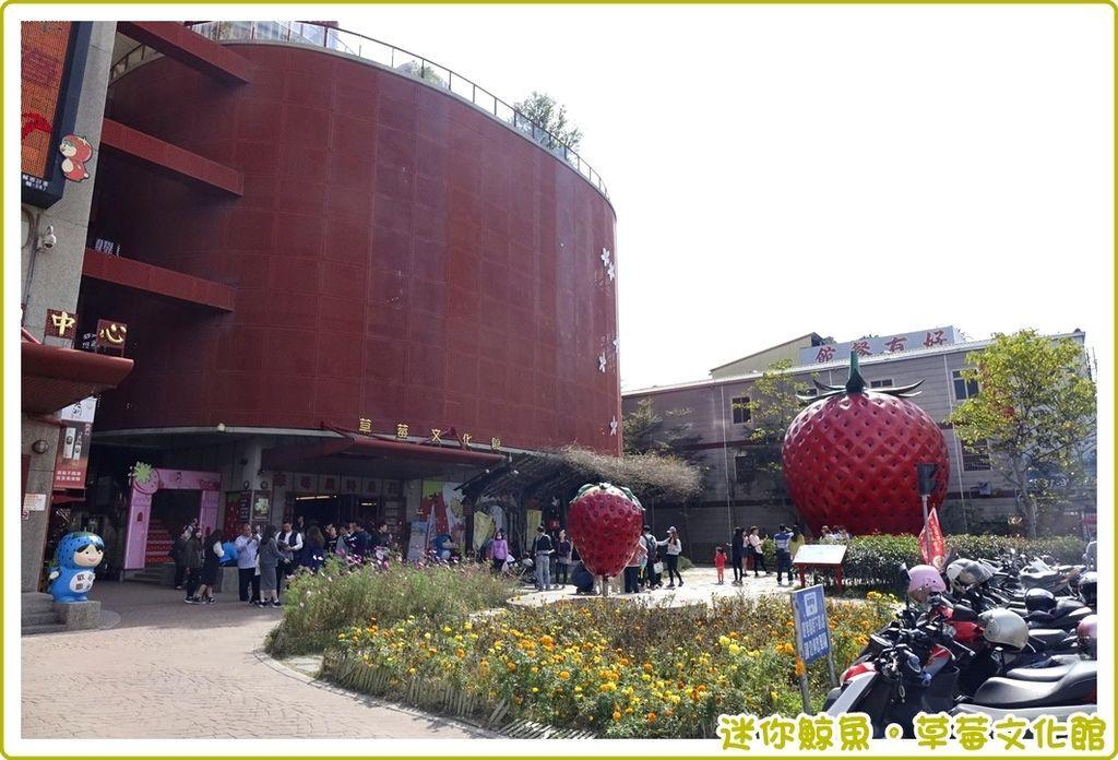 草莓館01.JPG