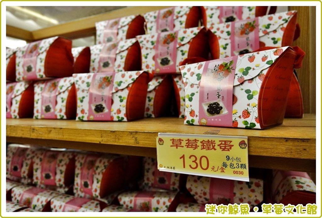 草莓館07.JPG