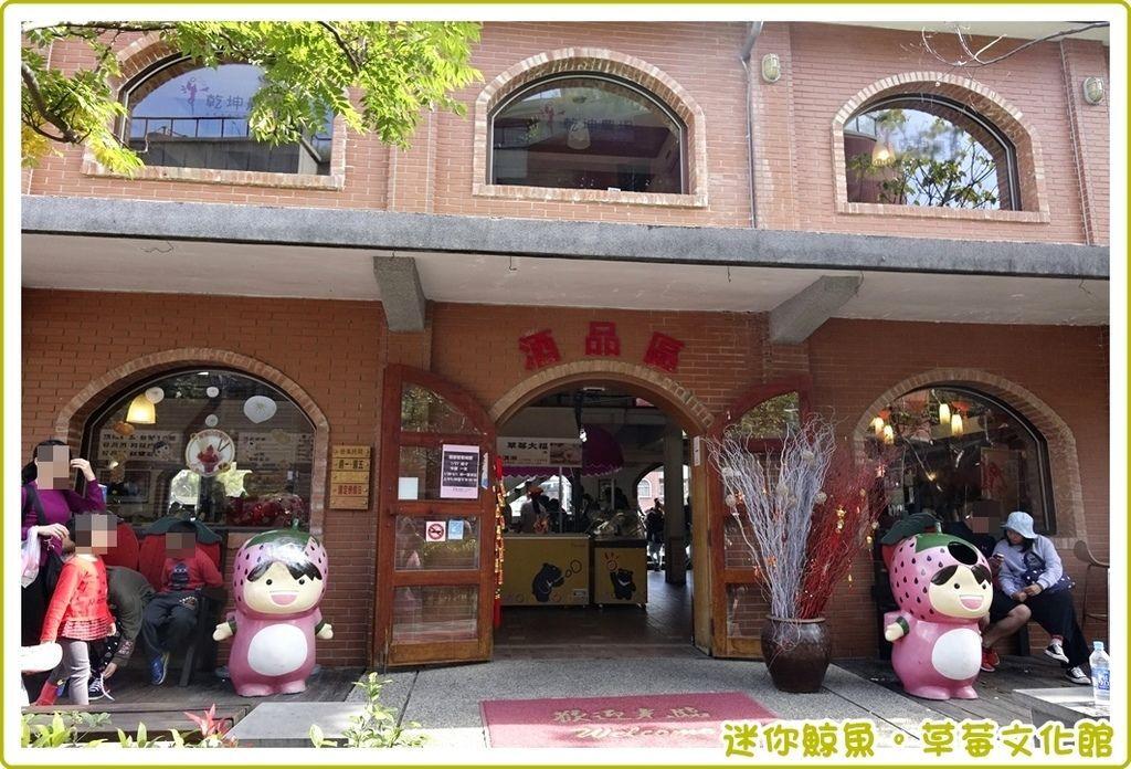 草莓館24.JPG