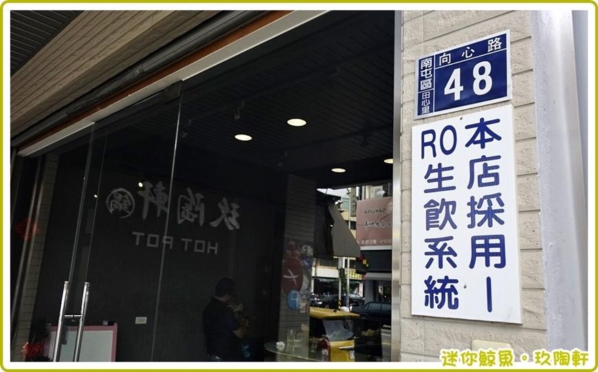 玖陶軒05.JPG