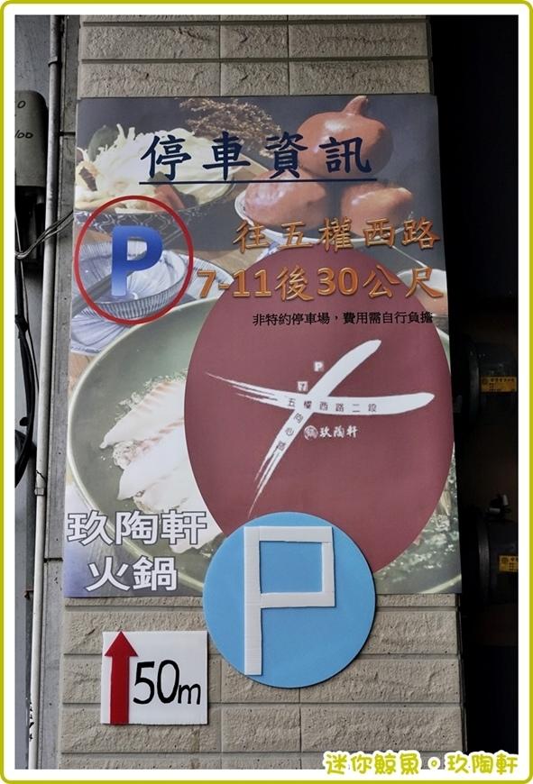 玖陶軒04.JPG