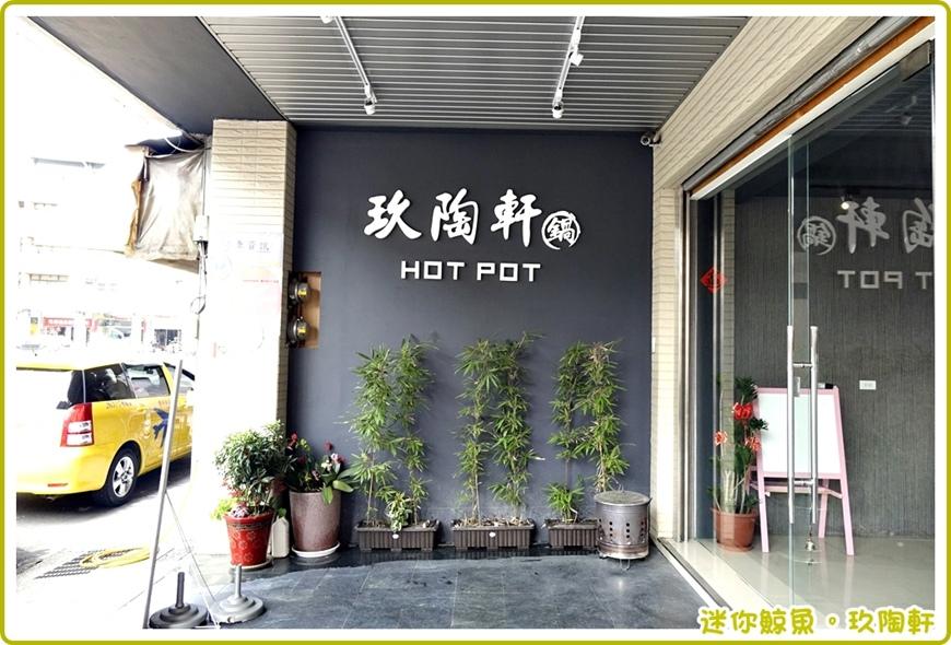 玖陶軒03.JPG
