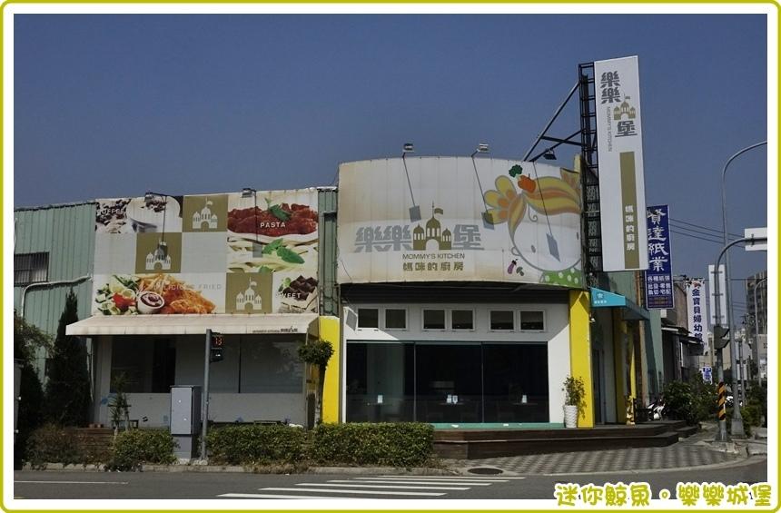 樂樂城堡01.JPG