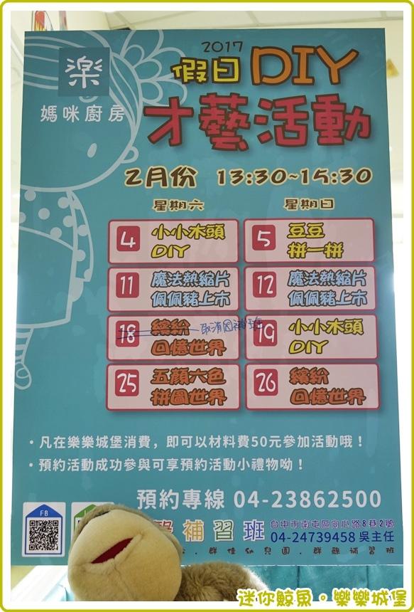 樂樂城堡36.JPG