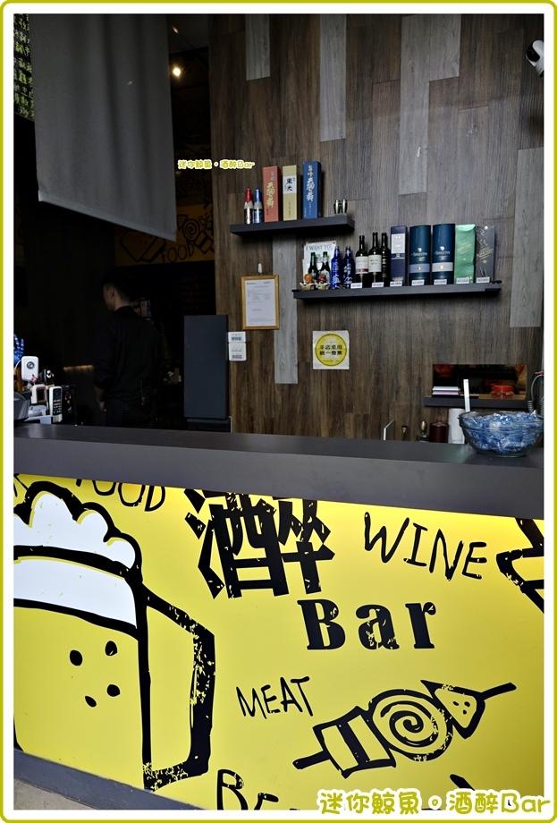酒醉bar04.JPG