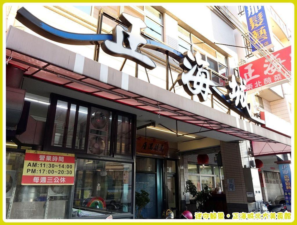 正海城01.JPG