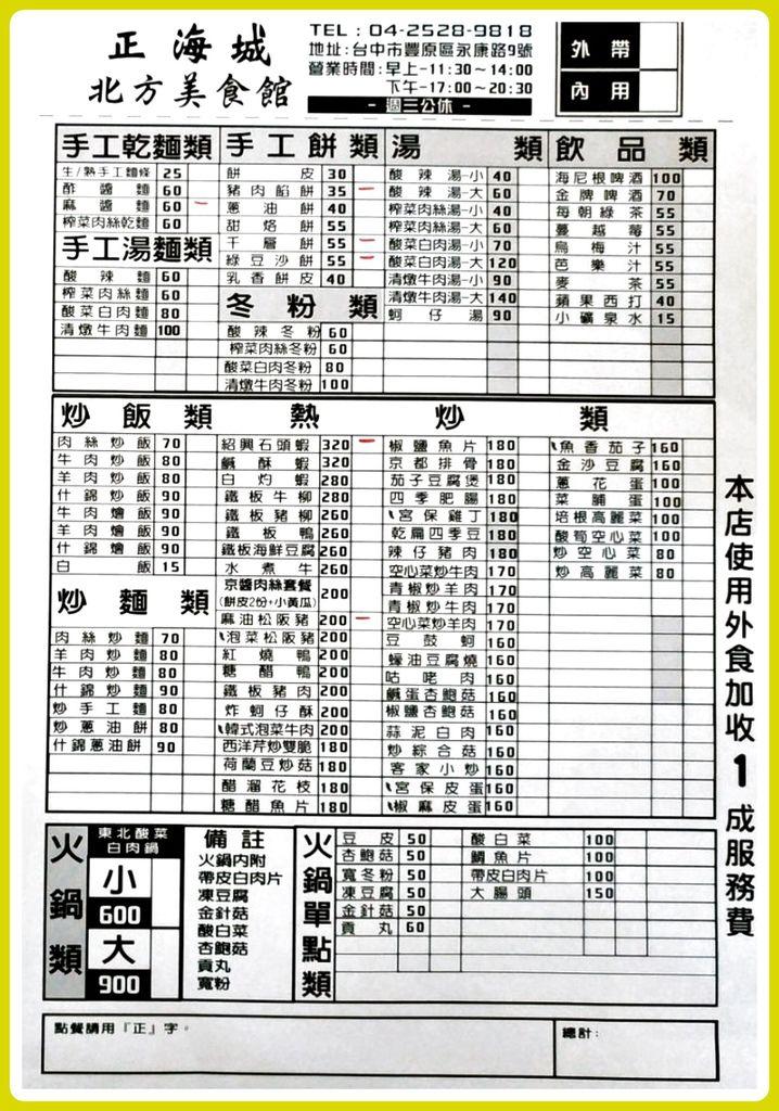 正海城09.jpg